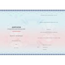 НМО Основы нутрициологии с присвоением квалификации Нутрициолог
