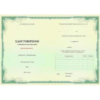 НМО Организация и порядок лицензирования медицинской деятельности