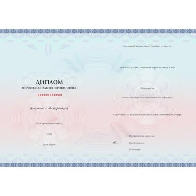 НМО Основы натуропатии, 720 ч