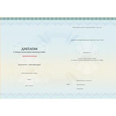 НМО Ультразвуковая диагностика, 640 ч, заочное обучение