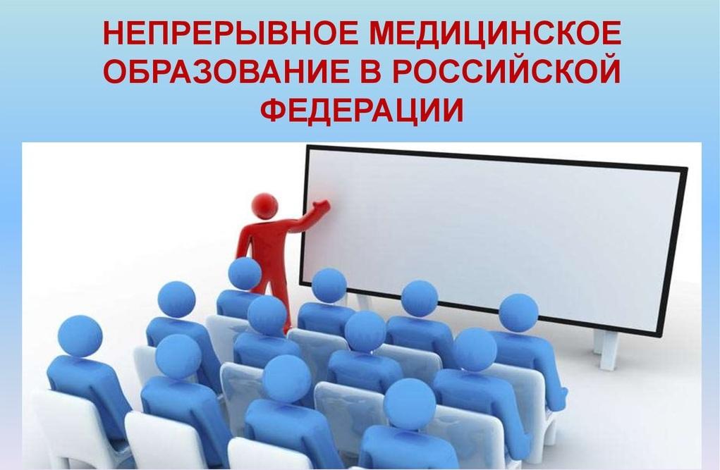 Система зачетных единиц в непрерывном образовании