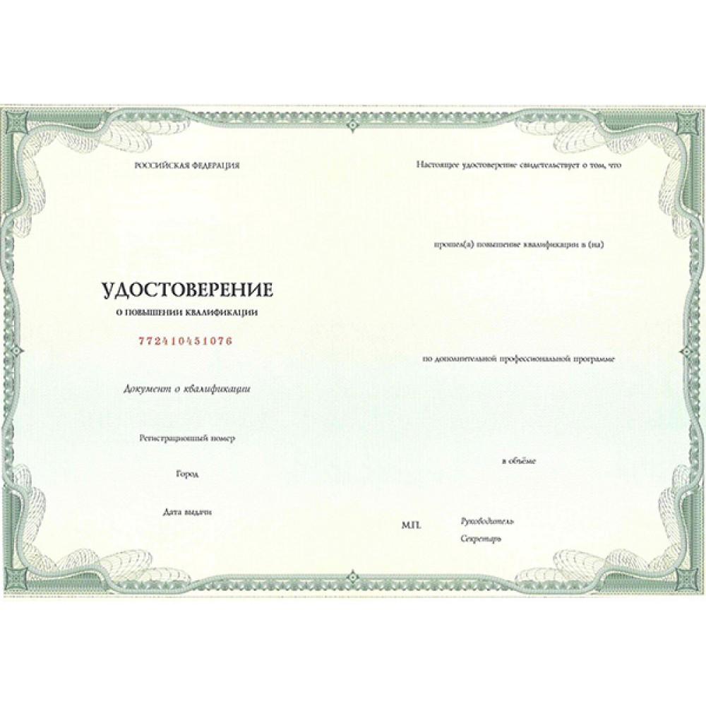Сертификат НМО